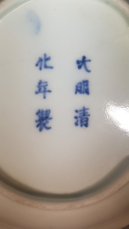 "<span class=""entry-title-primary"">Chinees porseleinen Chine de commande pattipan</span> <span class=""entry-subtitle"">18e eeuws</span>"